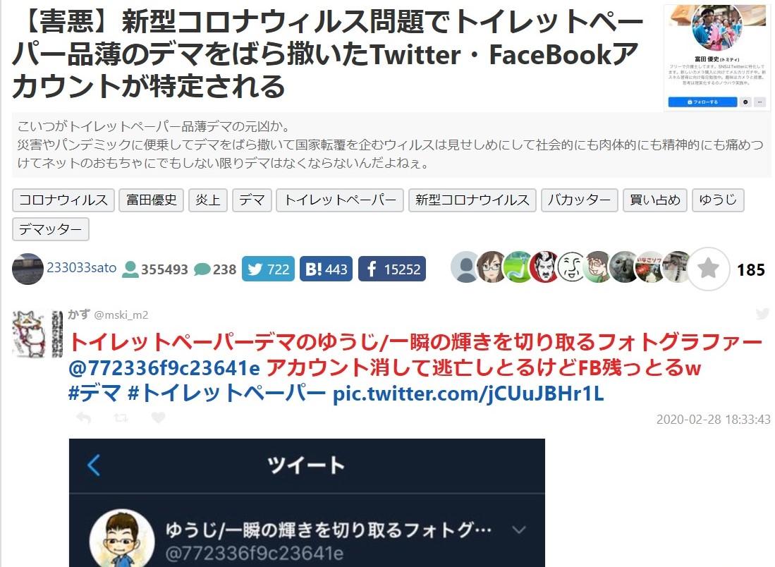 富田優史 wiki